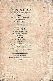 Ymnos Eis Tin Eleftherian.Book cover.1825.jpg