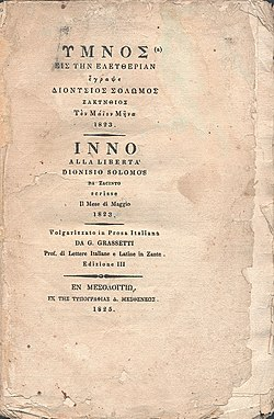 Ymnos Eis Tin Eleftherian.Book cover.1825.jpg