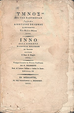 "Dionysios Solomos - Cover of the ""Hymn to Liberty"" (Ύμνος εις την ελευθερίαν), published on 1825 (first Greek edition)"