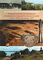 Археологические исследования исторических городов Костромского края.jpg