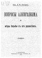 Бехтерев В.М. Вопросы алкоголизма и меры борьбы с его развитием. (1912).pdf