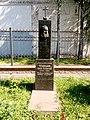 Борисполь надгробие Чубинского.jpg