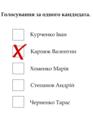 Виборча система мажоритарна 1.png