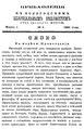 Вологодские епархиальные ведомости. 1890. №05, прибавления.pdf