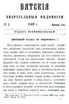 Вятские епархиальные ведомости. 1869. №01 (неофиц.).pdf