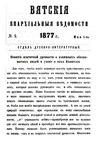 Вятские епархиальные ведомости. 1877. №09 (дух.-лит.).pdf