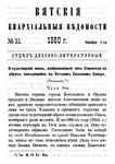 Вятские епархиальные ведомости. 1880. №21 (дух.-лит.).pdf