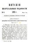 Вятские епархиальные ведомости. 1881. №09 (дух.-лит.).pdf
