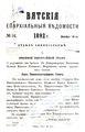 Вятские епархиальные ведомости. 1892. №24 (офиц.).pdf