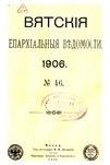 Вятские епархиальные ведомости. 1906. №46 (офиц.).pdf