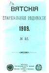 Вятские епархиальные ведомости. 1909. №42 (офиц.).pdf