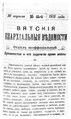 Вятские епархиальные ведомости. 1915. №18 (неофиц.).pdf