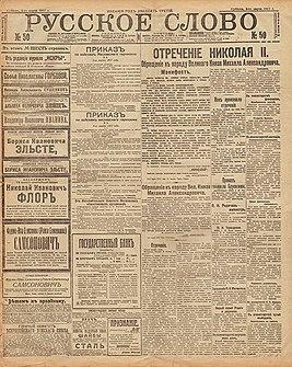 Газета «Русское слово». 1917. №050. Стр. 1.jpg