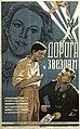 Дорога к звёздам (постер).jpg