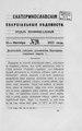 Екатеринославские епархиальные ведомости Отдел неофициальный N 20 (15 октября 1877 г).pdf