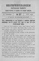 Екатеринославские епархиальные ведомости Отдел неофициальный N 27 (21 сентября 1912 г).pdf