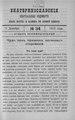 Екатеринославские епархиальные ведомости Отдел неофициальный N 34 (1 декабря 1912 г).pdf