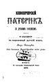 Киевопечерский патерик по древним рукописям 1870.pdf