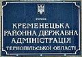Кременецька районна державна адміністрація - Вивіска - 17023230.jpg