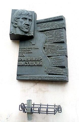 Мемориальная доска в Иркутске, на доме № 32 по улице Сибирских Партизан