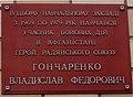 Меморіальна дошка на честь Гончаренко В Ф.jpg
