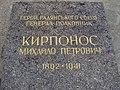Могила Кирпоноса.JPG