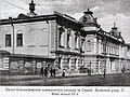 Москва Александровское коммерческое училище на Старой Басманной.jpg