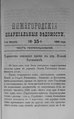 Нижегородские епархиальные ведомости. 1898. №15, неофиц. часть.pdf