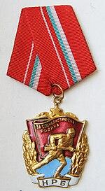 """Орден """"Червено Знаме"""