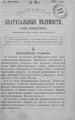 Полтавские епархиальные ведомости 1902 № 29 Отдел официальный. (10 октября 1902 г.).pdf