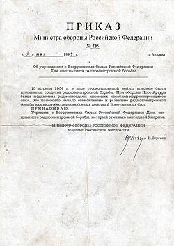 Расширенное заседание Коллегии Министерства обороны РФ