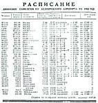 Расписание самолётов 1982.jpg
