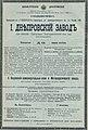 Реклама Днепровского завода, 1907.jpg