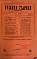 Русская старина 1889 Том 062-063 1035 с..pdf