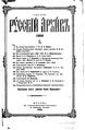 Русский архив 1896 5 8.pdf