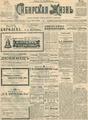 Сибирская жизнь. 1903. №120.pdf