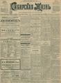 Сибирская жизнь. 1903. №150.pdf