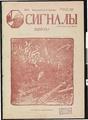 Сигналы. 1906. №1.pdf