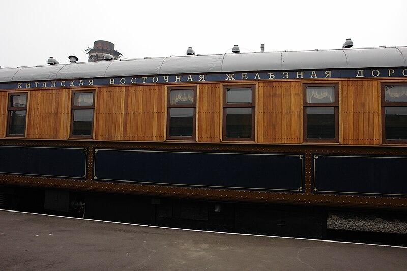 File:Служебный салон-вагон китайско-восточной железной дороги (5).jpg