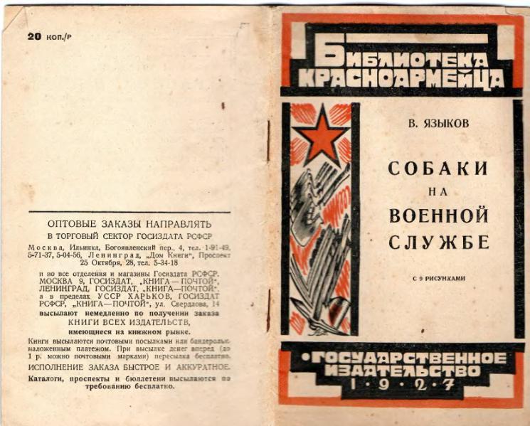 File:Собаки на военной службе (1927).djvu