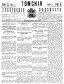 Томские губернские ведомости, 1901 № 11 (1901-03-15).pdf