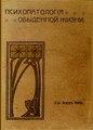 Фрейд З. Психопатология обыденной жизни. (1910).pdf