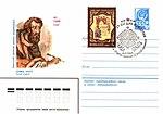 Художественные маркированные конверты 1980 года. Анахт Давид.jpg