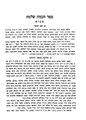 ספרים חיצוניים. חכמת שלמה. מנחם שטיין.pdf