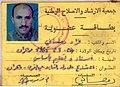 بطاقة عضوية في جمعية الارشاد والاصلاح الجزائرية (3).jpg