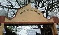 হযরত শাহ্ ফরানের মাজারের প্রধান ফটক.jpg
