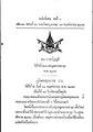 พระราชบัญญัติให้ใช้ประมวลกฎหมายอาญา ๒๔๙๙.pdf