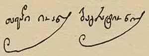 Ioane, Prince of Mukhrani - Signature of Ioane on the Treaty of Georgievsk.