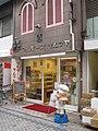 マルキーズキムラヤ Kimuraya Bakery - panoramio.jpg