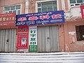 华泰科技店 主要是打字复印 余华峰 - panoramio.jpg